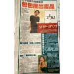 Shin Min Daily Covers Our Fight Against Drugs
